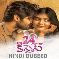 24-Kisses-2019-Hindi-Dubbed-Full-Movie