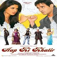 aap-ki-khatir-full-movie