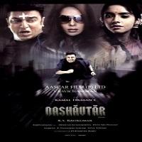 Dashavatar (2009)