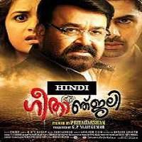 Geethaanjali (2017)