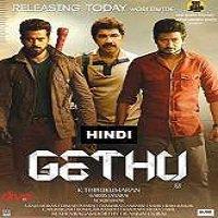 Gethu (2016)