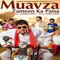 Muavza: Zameen Ka Paisa (2017)