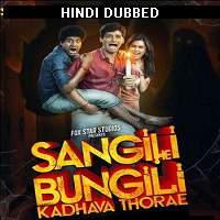 Sangili Bungili Kadhava Thorae (2017)