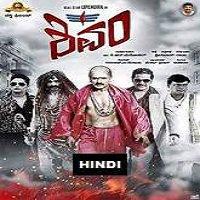 Shivam (2015) Hindi Dubbed