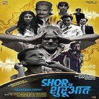 Shor Se Shuruaat (2016)