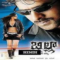 The-Return-Of-Rebel-2-2017-Hindi-Dubbed-Full-Movie