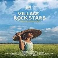 Village Rockstars (2017)