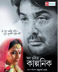 Shob Charitro Kalponik (2009) Bengali