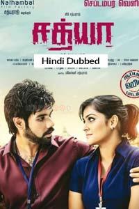 Hitler Raja (Sathya 2020) Hindi Dubbed Full Movie Watch HD Print Quality Online Download Free