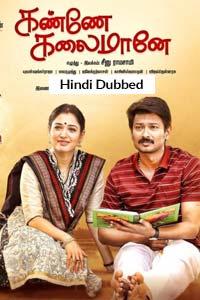 Kanne Kalaimaane (Hum Sanam Kanne 2019) Hindi Dubbed Full Movie Watch HD Print Quality Online Download Free