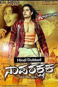 Naadarakshaka (2020) Hindi Dubbed Full Movie Watch HD Print Quality Online Download Free