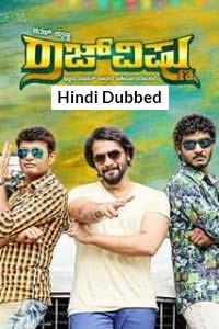 Raj Vishnu (2020) Hindi Dubbed Full Movie Watch HD Print Quality Online Download Free