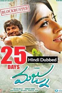 Waqt Ki Awaz (Majnu 2020) Hindi Dubbed Full Movie Watch HD Print Quality Online Download Free