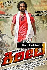 Kireeta (2020) Hindi Dubbed Full Movie Watch HD Print Quality Online Download Free