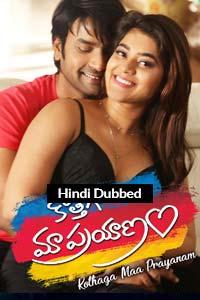 Love Lie (Kothaga Maa Prayanam 2020) Hindi Dubbed Full Movie Watch HD Print Quality Online Download Free