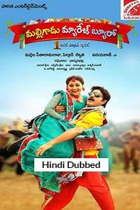Marriage Bureau (Malligadu Marriage Bureau 2020) Hindi Dubbed Full Movie Watch HD Print Quality Online Download Free
