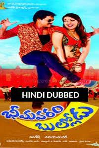 Rangbaaz Khiladi (Bhimavaram Bullodu 2020) Hindi Dubbed Full Movie Watch HD Print Quality Online Download Free