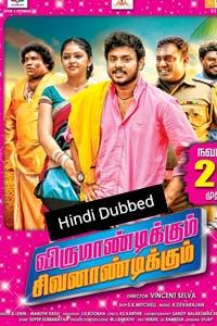 Royal Treat (Virumandikkum Sivanandikkum 2020) Hindi Dubbed Full Movie Watch HD Print Quality Online Download Free