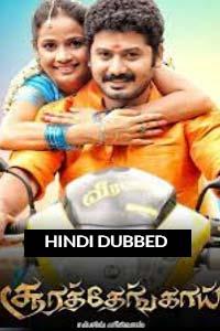 Sabse Bada Khiladi 2.0 (Soorathengai 2020) Hindi Dubbed Full Movie Watch HD Print Quality Online Download Free