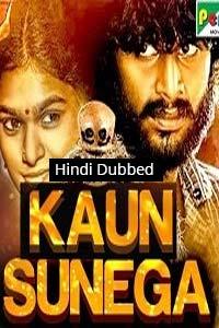 Kaun Sunega (Ilai 2020) Hindi Dubbed Full Movie Watch HD Print Online Download Free
