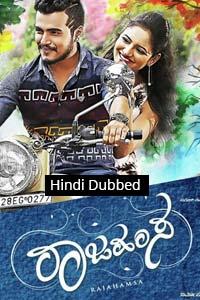 Rajahamsa (2020) Hindi Dubbed Full Movie Watch HD Print Online Download Free