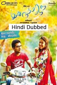 Premam 2 (Idhu Namma Aalu 2020) Hindi Dubbed Full Movie Watch HD Print Online Download Free