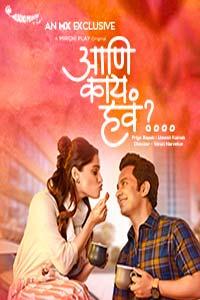 Aani Kay Hava (2019) Hindi Season 1 Watch Online Download Free