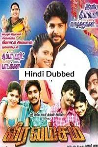 Gaon Ki Ladaai (Veera Vamsam 2020) Hindi Dubbed Full Movie Watch HD Print Online Download Free