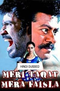 Meri Taqat Mera Faisla 3 (Ennamo Nadakkudhu 2020) Hindi Dubbed Full Movie Watch Online Download Free