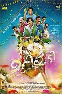 Uriyadi (2020) Hindi Dubbed Full Movie Watch HD Print Online Download Free
