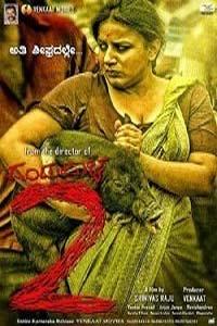 Dandupalya 2 (2020) Hindi Dubbed Full Movie Watch HD Print Online Download Free