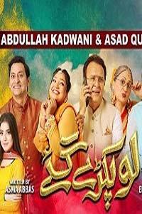 Lo Pakray Gaye (2020) URDU Telefilm Full Movie Watch Online Download Free