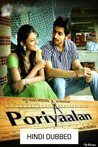 Dhokha (Poriyaalan 2020) Hindi Dubbed Full Movie Watch HD Print Online Download Free