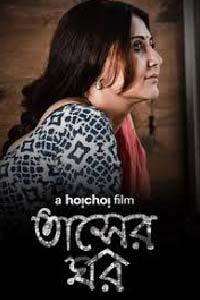 Chuhe Dani (Tasher Ghawr 2020) Hindi Short Movie Watch Online Free Download