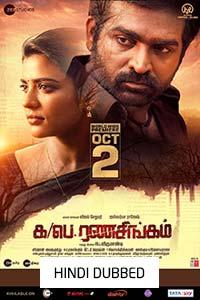 Ka Pae Ranasingam (2020) Hindi Dubbed Full Movie Watch HD Print Online Download Free