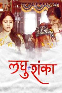 Laghushanka (2020) Hindi Short Movie Watch HD Print Online Download Free