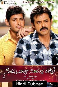 Seethamma Vakitlo Sirimalle Chettu (2013) Hindi Dubbed Full Movie Watch HD Print Online Download Free