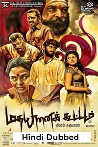 Madha Yaanai Koottam (Ravanpur The Battle 2013) Hindi Dubbed Full Movie Watch