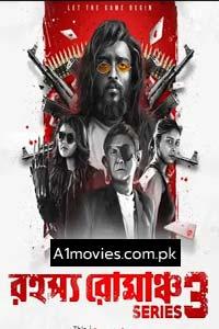 Rahasya Romancha Series (2020) Hindi Season 3 Hoichoi Watch HD Print Online Download Free