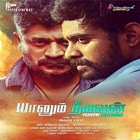 Yaanum-Theeyavan-2017-Hindi-Dubbed-Full-Movie-Watch-Online